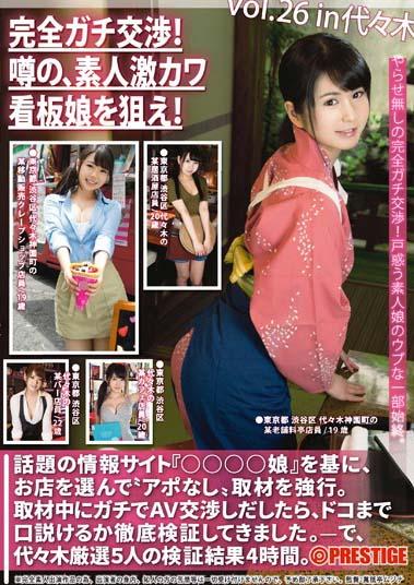 完全ガチ交渉!噂の、素人激カワ看板娘を狙え!vol.26