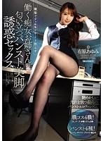 職場癡女正解的黑絲美腿誘惑 有原步美